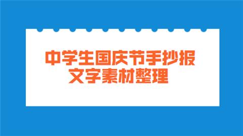 中学生国庆节手抄报文字素材整理