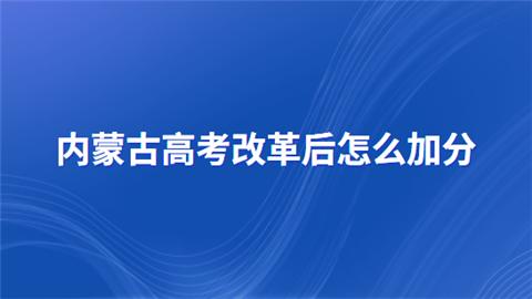 内蒙古高考改革后怎么加分