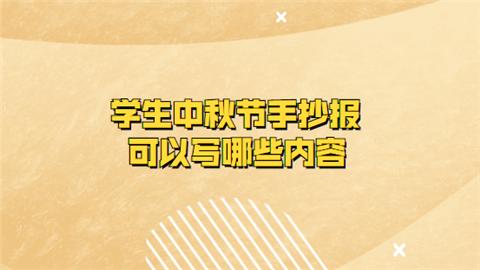学生中秋节手抄报可以写哪些内容