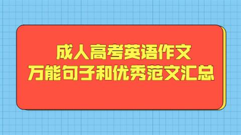 成人高考英语作文万能句子和优秀范文汇总