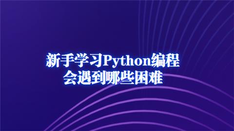 新手学习Python编程会遇到哪些困难