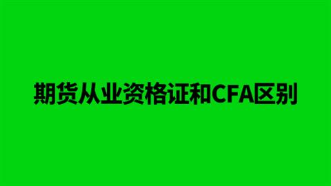 期货从业资格证和CFA有什么区别