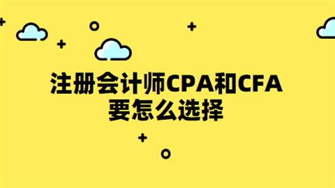 注册会计师CPA和CFA要怎么选择