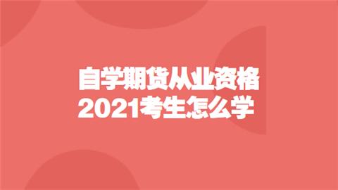 自学期货从业资格2021考生怎么学