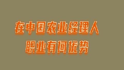 在中国农业经理人职业有何优势