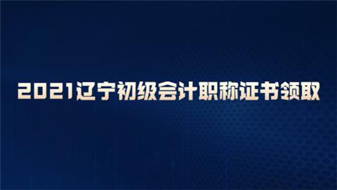 2021辽宁初级会计职称证书领取.png