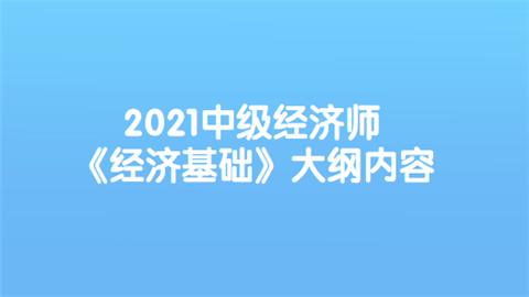 2021中级经济师《经济基础》大纲内容