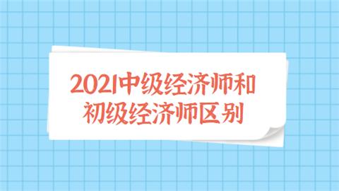 2021中级经济师和初级经济师区别