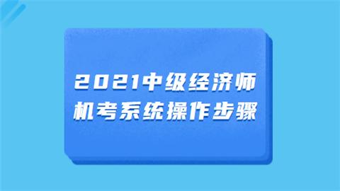 2021中级经济师机考系统操作步骤