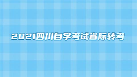 2021四川自学考试省际转考如何进行