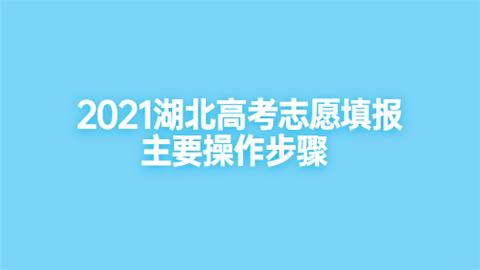 2021湖北高考志愿填报主要操作步骤
