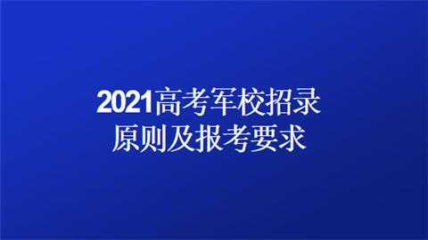 2021高考军校招录原则及报考要求