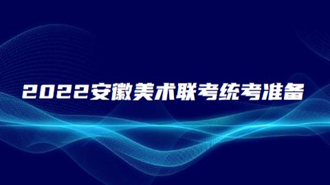2022安徽美术联考统考如何准备