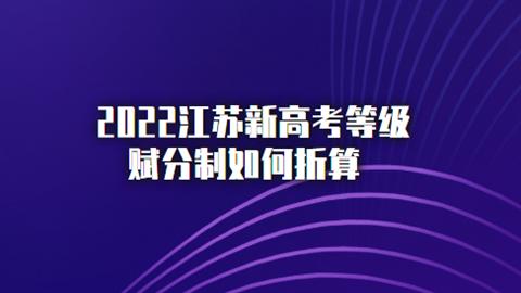 2022江苏新高考等级赋分制如何折算