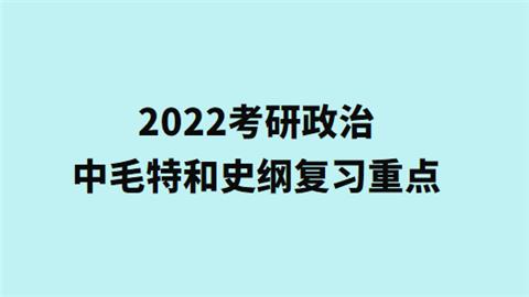 2022考研政治中毛特和史纲复习重点