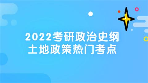 2022考研政治史纲土地政策热门考点