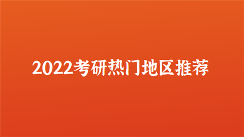 2022考研热门地区推荐