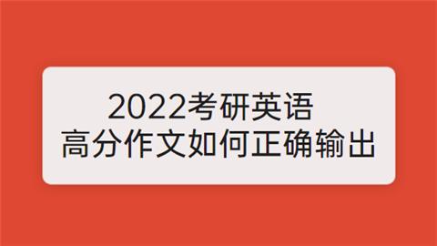 2022考研英语高分作文如何正确输出