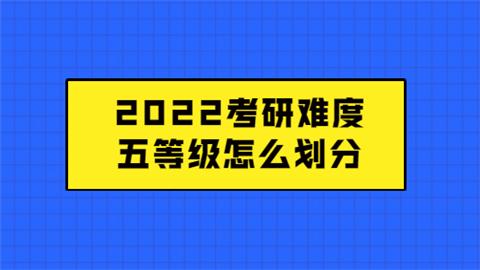 2022考研难度五等级怎么划分