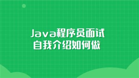 Java程序员面试自我介绍如何做