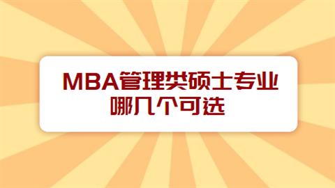 MBA管理类硕士专业哪几个可选
