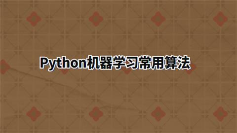Python机器学习常用算法有哪些