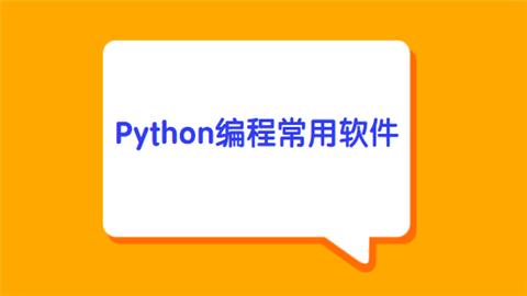 Python编程常用软件是哪几个