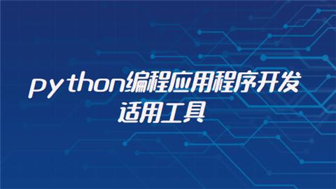 python编程应用程序开发适用工具