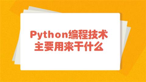 Python编程技术主要用来干什么
