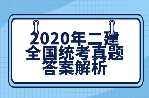 2020年二建全国统考真题及答案解析