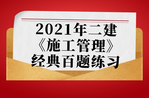 2021年二建《施工管理》经典百题练习