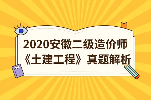 2020安徽二级造价师《土建工程》真题及解析