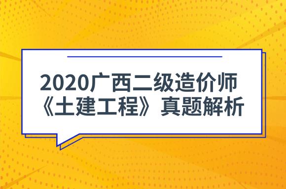 2020广西二级造价师《土建工程》真题及解析