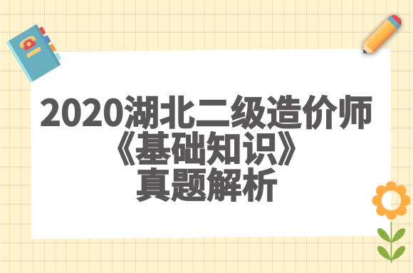 2020湖北二级造价师《基础知识》真题解析