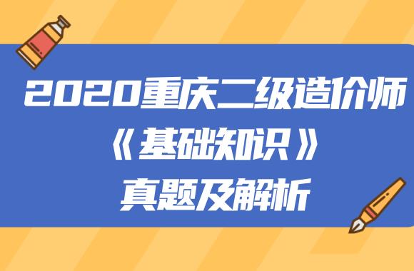 冲刺!2020重庆二级造价师《基础知识》真题解析