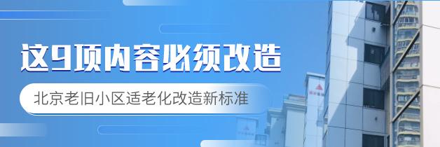 这9项内容必须改造 北京老旧小区适老化改造新标准