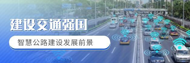 建设交通强国,智慧公路建设发展前景