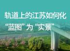 """轨道上的江苏 如何化""""蓝图""""为""""实景"""""""