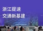 浙江提速交通新基建 五年建成1000公里智慧高速