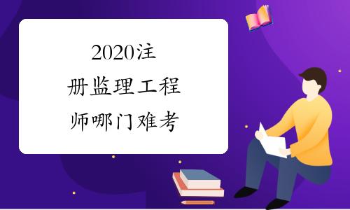2021注册监理工程师哪门难考