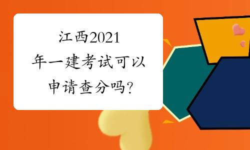 江西2021年一建考试可以申请查分吗?