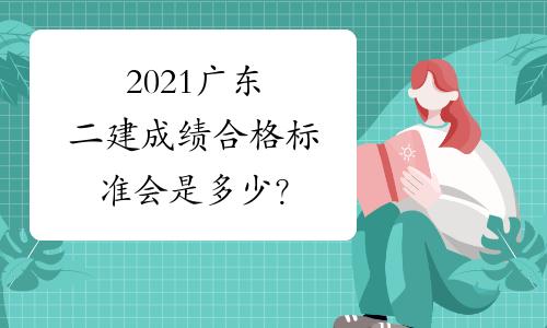 2021广东二建成绩合格标准会是多少?
