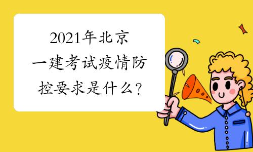 2021年北京一建考试疫情防控要求是什么?