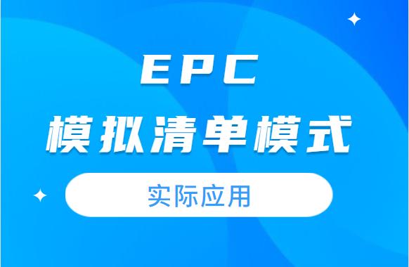 有关EPC模拟清单模式的实际应用,我们来聊聊...