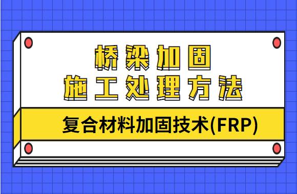 """桥梁加固施工处理方法之""""复合材料加固技术(FRP)"""""""