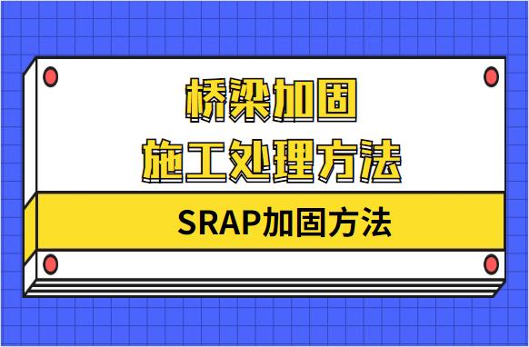 """桥梁加固施工处理方法之""""SRAP加固方法"""""""
