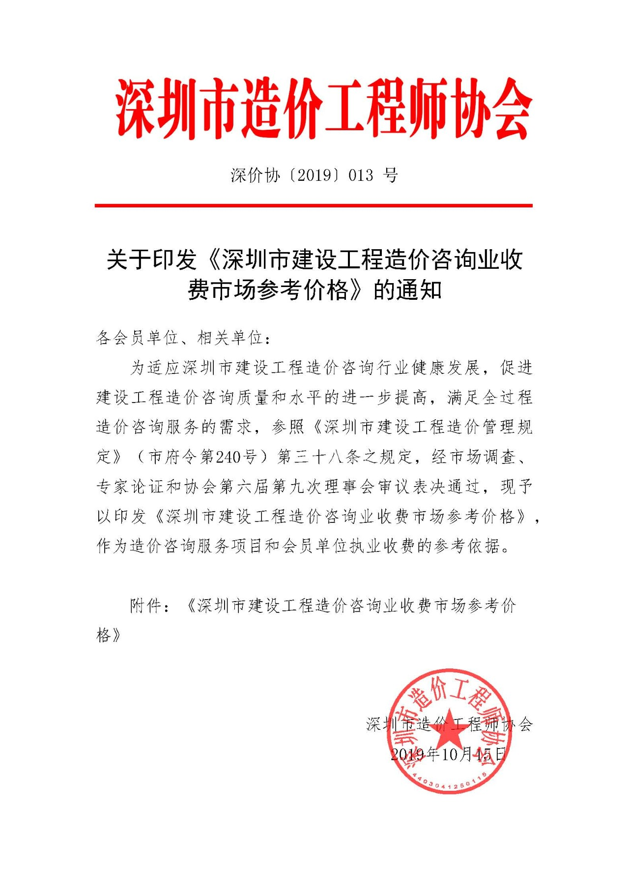 深圳市建设工程造价咨询服务行业收费参考价格