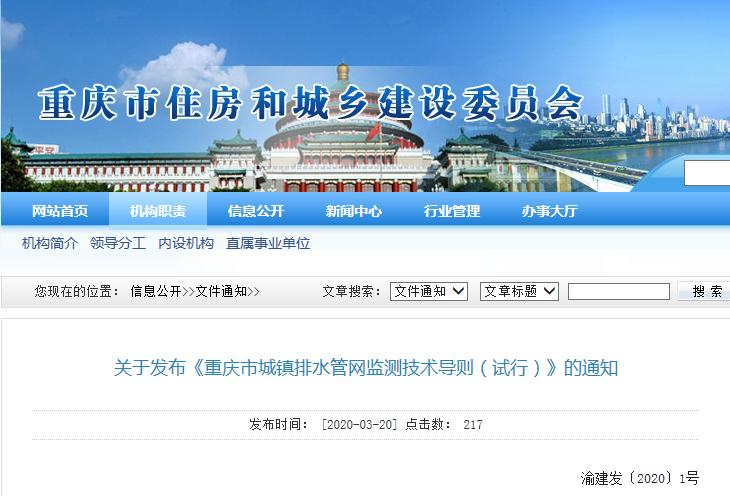重庆:发布《重庆市城镇排水管网监测技术导则(试行)》