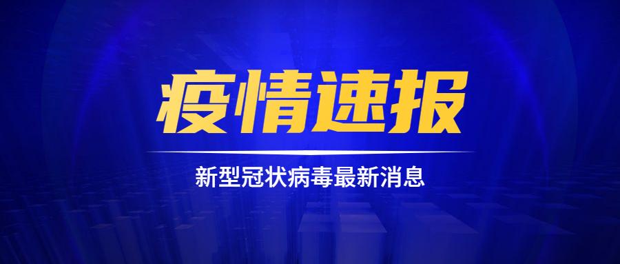 【疫情防控】截至6月16日24时新型冠状病毒肺炎疫情最新情况
