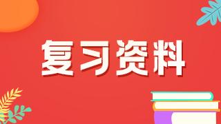 【备考笔记】执业药师考试《药事管理与法规》考点:中医从业人员要求规定